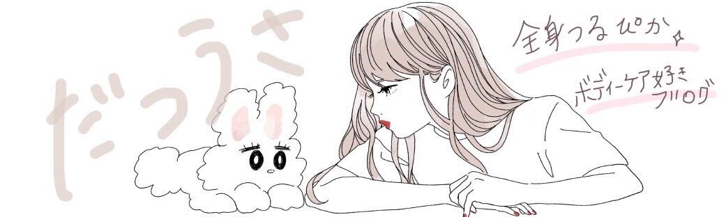 脱毛うさぎ(だつうさ)|おこもり美容ブログ